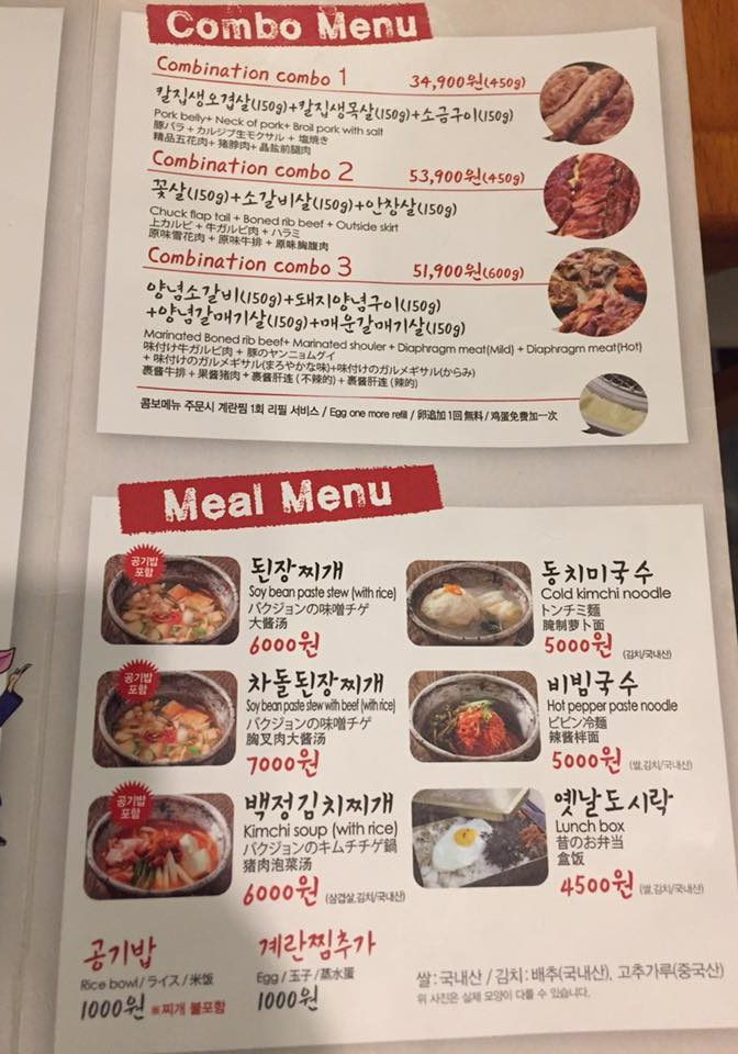 The Combo menu option at Baekjeong Korean BBQ
