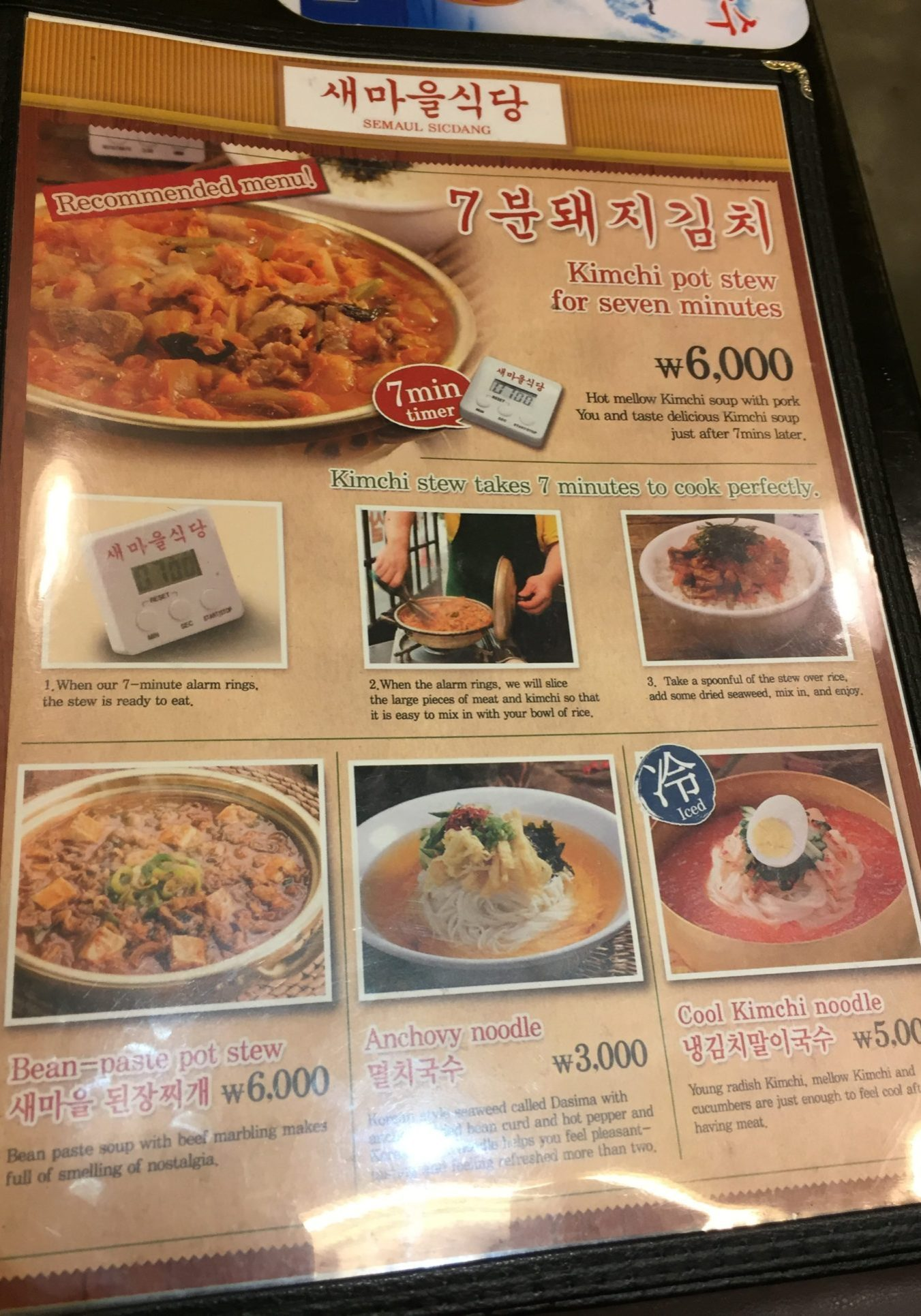 Page 2 - New Village Menu, Hongdae, Seoul