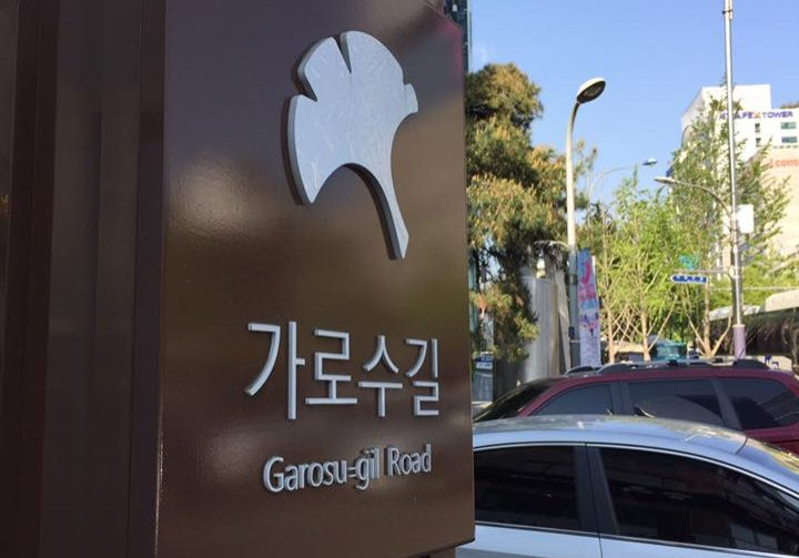 Entrance to Garosu-Gil. Upmarket shopping strip in Seoul.
