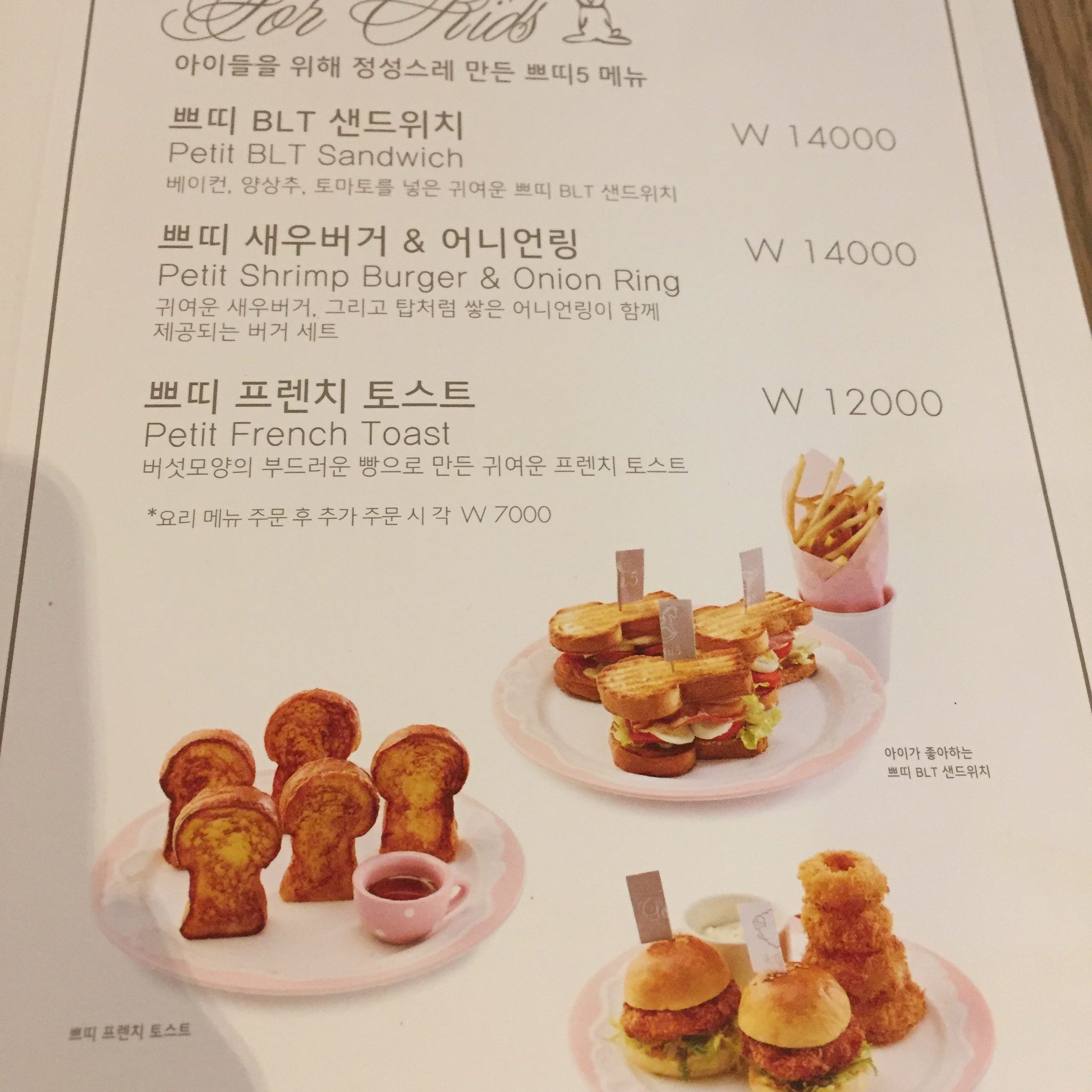 Kids friendly restaurant Seoul