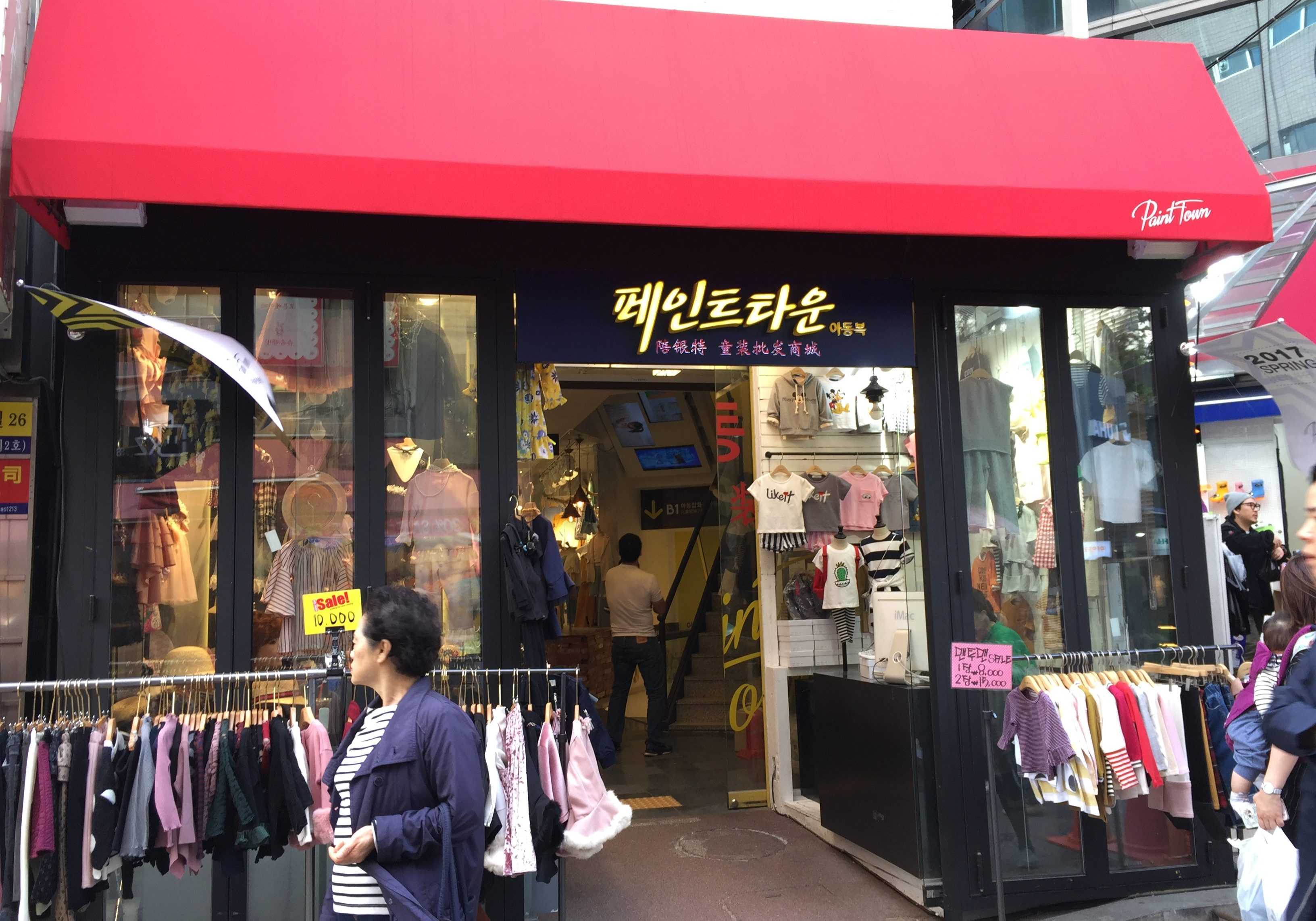 Seoul shopping spot for Wholesale Kids clothing