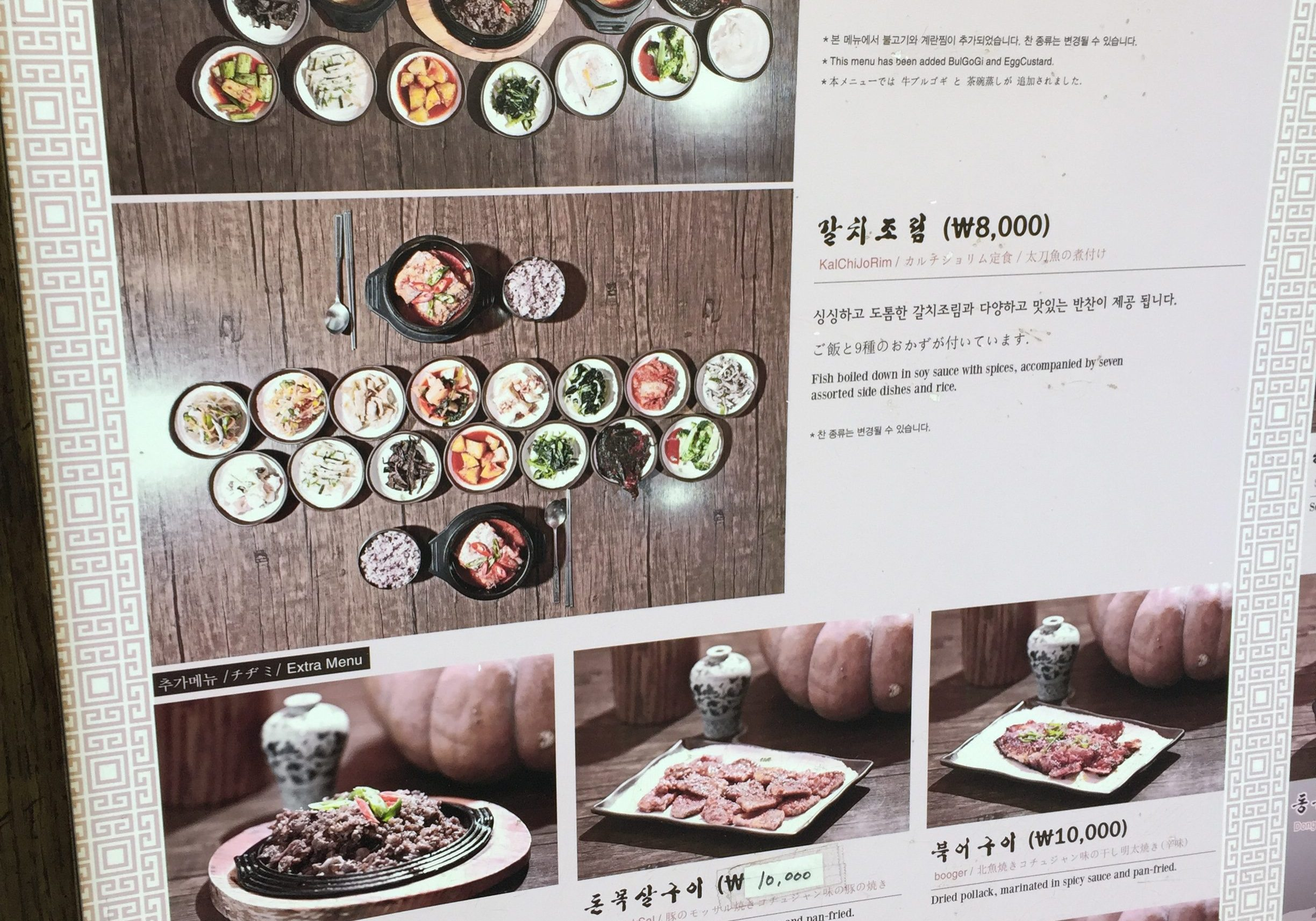 Look! Traditional Korean Meal for only 7,000 won!
